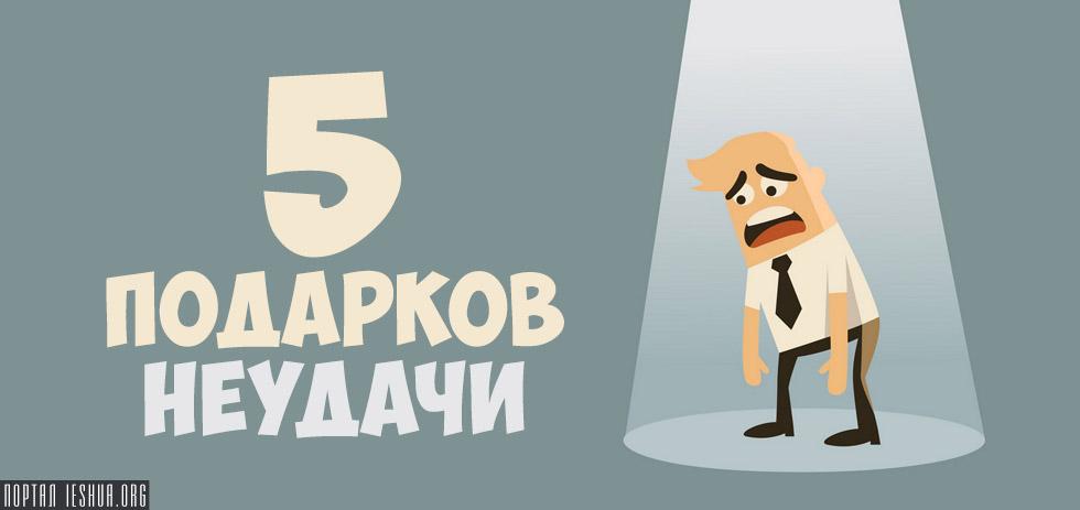 Пять подарков неудачи