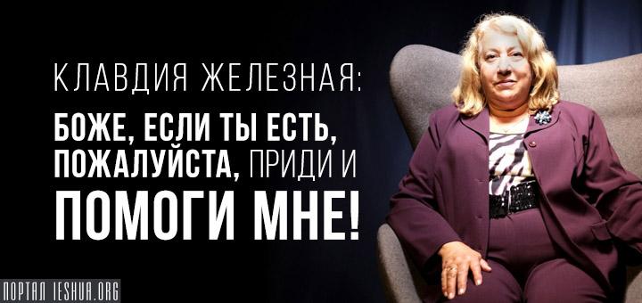 Клавдия Железная: Боже, если Ты есть, пожалуйста, приди и помоги мне!
