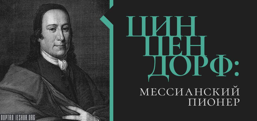 Цинцендорф: мессианский пионер
