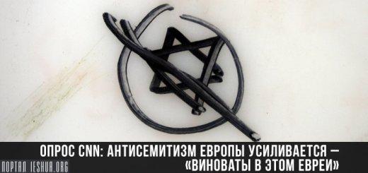 Опрос CNN: антисемитизм Европы усиливается - «виноваты в этом евреи»