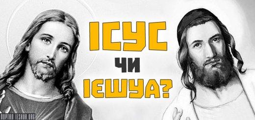 Ісус чи Ієшуа?