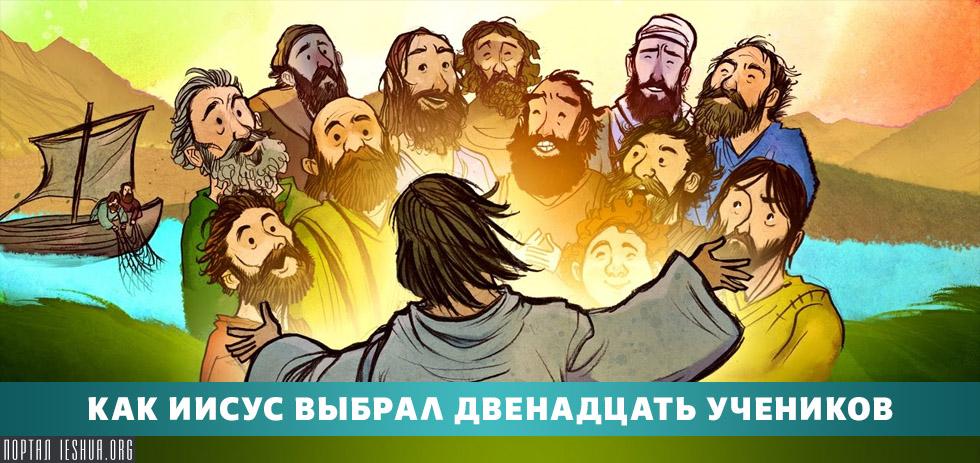 Как Иисус выбрал двенадцать учеников