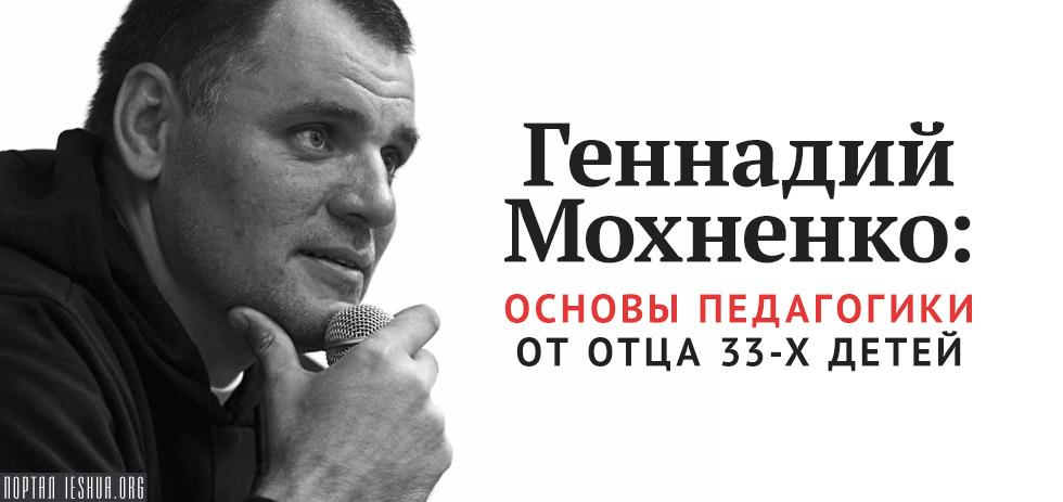Геннадий Мохненко: основы педагогики от отца 33-х детей
