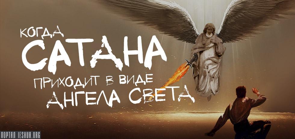 Когда сатана приходит в виде Ангела света