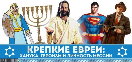 Крепкие евреи: Ханука, героизм и личность Мессии