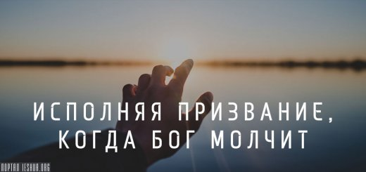 Исполняя призвание, когда Бог молчит