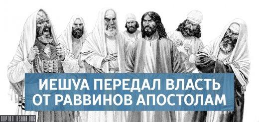 Иешуа передал власть от раввинов апостолам