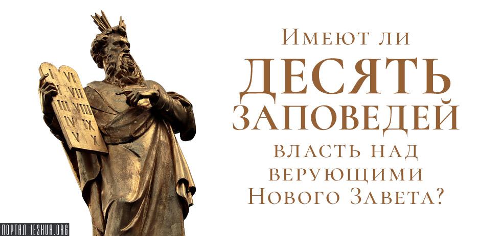 Имеют ли Десять Заповедей власть над верующими Нового Завета?