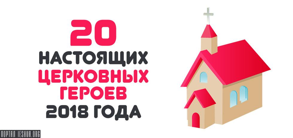 20 настоящих церковных героев 2018 года