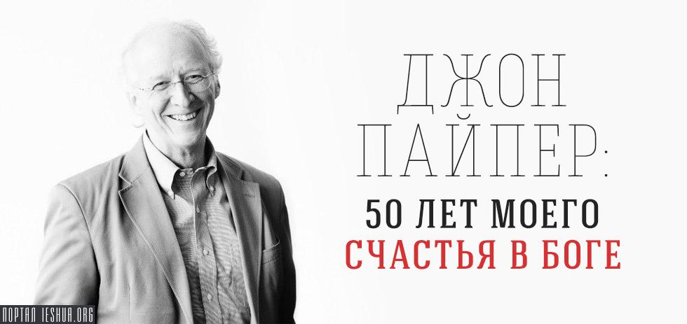 Джон Пайпер: 50 лет моего счастья в Боге