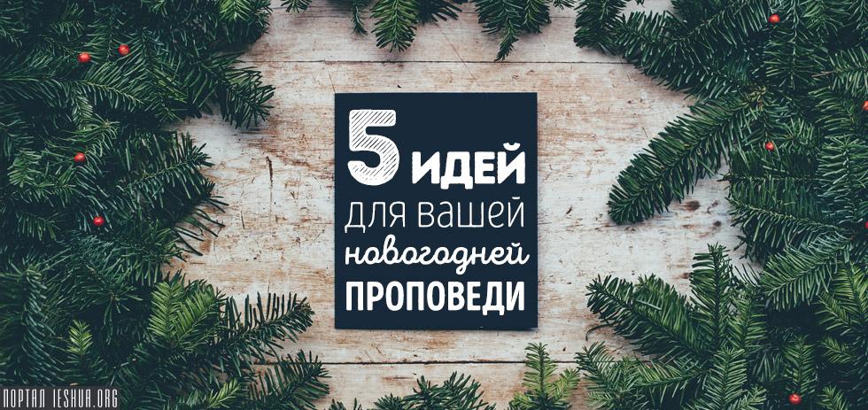 5 идей для вашей новогодней проповеди