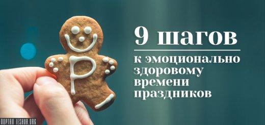 9 шагов к эмоционально здоровому времени праздников