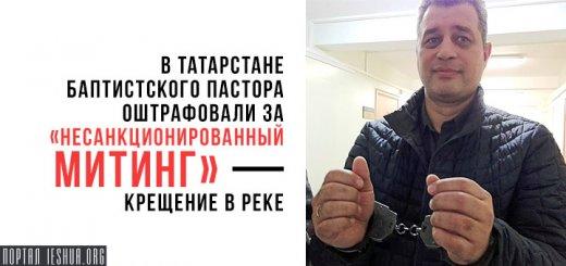 """В Татарстане баптистского пастора оштрафовали за """"несанкционированный митинг"""" - крещение в реке"""