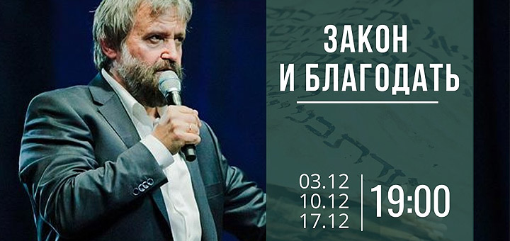 Закон и Благодать — разбираемся в теме вместе с Борисом Грисенко. Трансляция онлайн