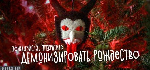 Пожалуйста, прекратите демонизировать Рождество