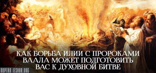 Как борьба Илии с пророками Ваала может подготовить вас к духовной битве