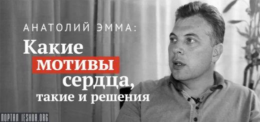 Анатолий Эмма: Какие мотивы сердца, такие и решения