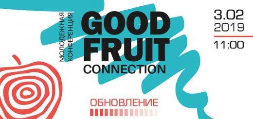 Молодежная конференция Good Fruit Connection. Обновление