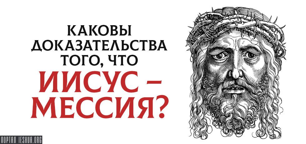 Каковы доказательства того, что Иисус – Мессия?