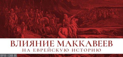 Влияние Маккавеев на еврейскую историю