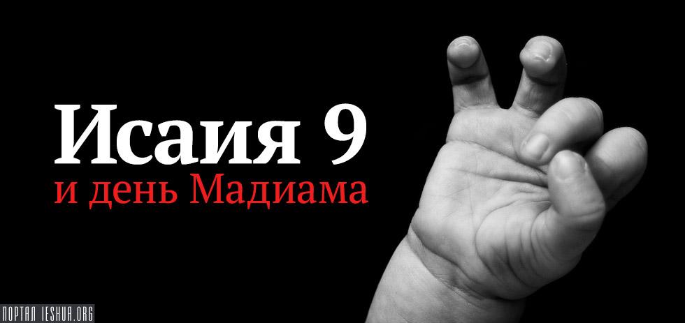 Исаия 9 и день Мадиама