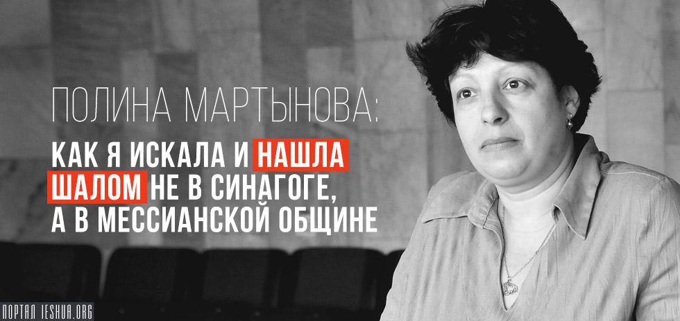 Полина Мартынова: Как я искала и нашла шалом не в синагоге, а в мессианской общине