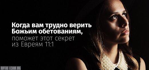 Когда вам трудно верить Божьим обетованиям, поможет этот секрет из Евреям 11:1