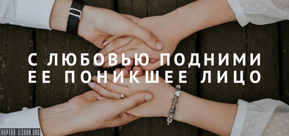 Любовь ваша да поднимет