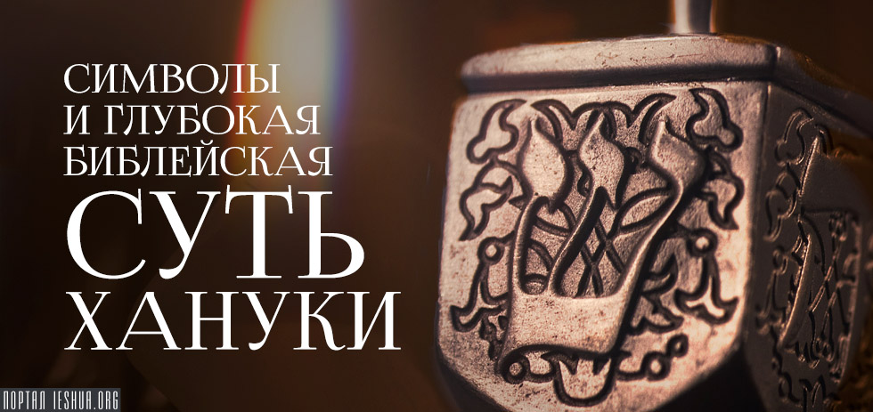Символы и глубокая библейская суть Хануки