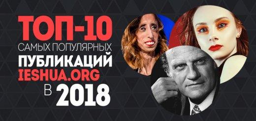 ТОП-10 самых популярных публикаций ieshua.org в 2018