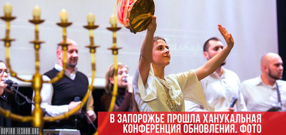 В Запорожье прошла ханукальная конференция обновления. Фото