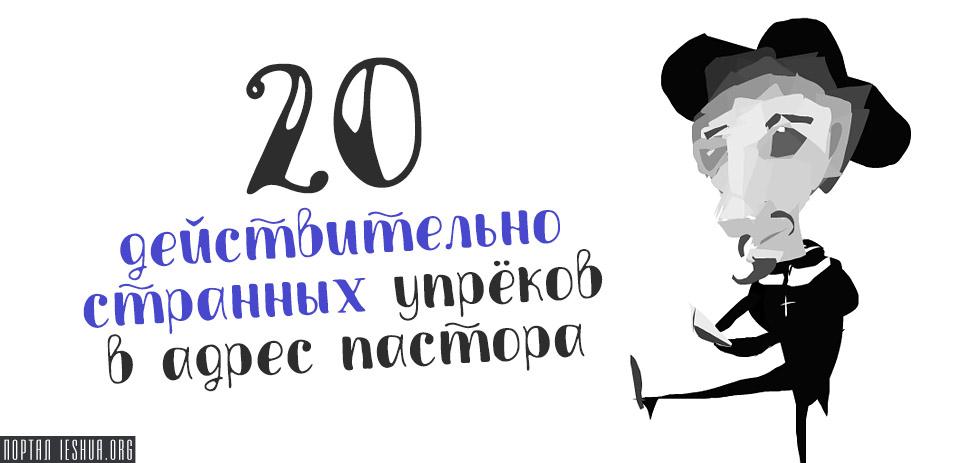 20 действительно странных упрёков в адрес пастора