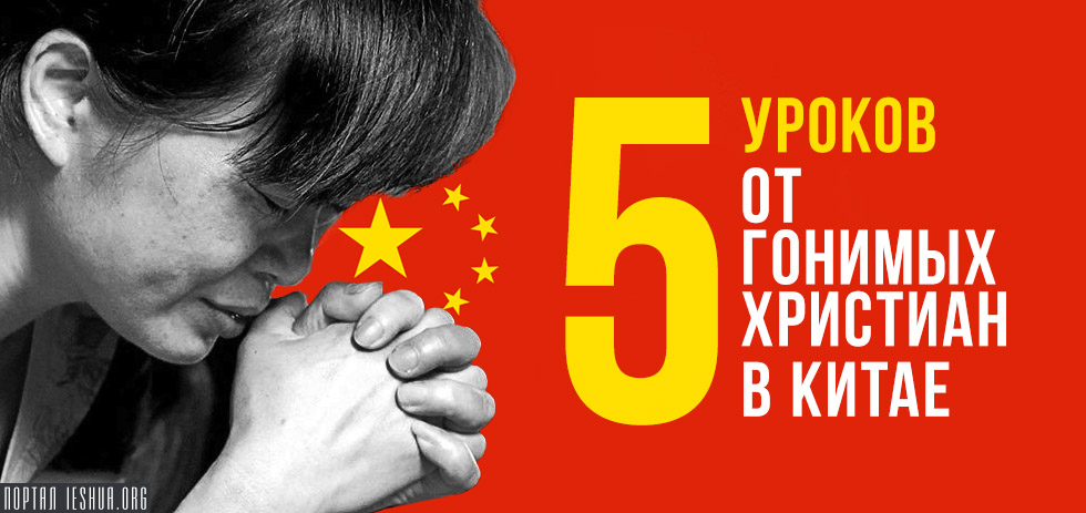 5 уроков от гонимых христиан в Китае