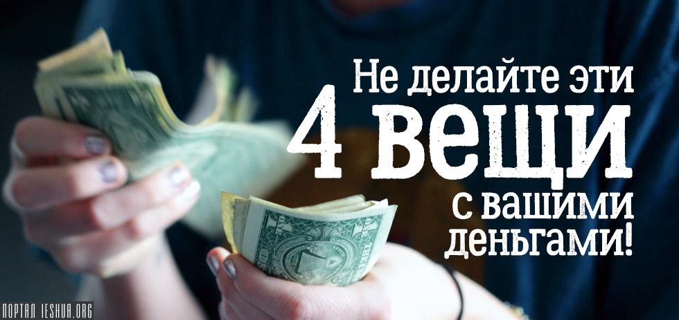 Не делайте эти 4 вещи с вашими деньгами!