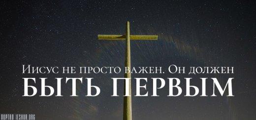 Иисус не просто важен. Он должен быть первым