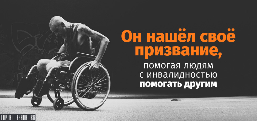 Он нашёл своё призвание, помогая людям с инвалидностью помогать другим