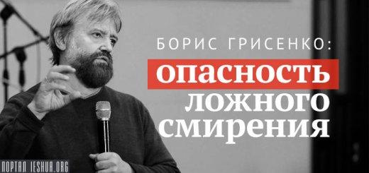Борис Грисенко: Опасность ложного смирения