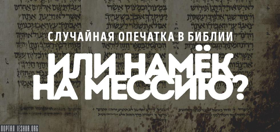 Случайная опечатка в Библии или намёк на Мессию?