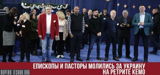 Епископы и пасторы молились за Украину на ретрите КЕМО
