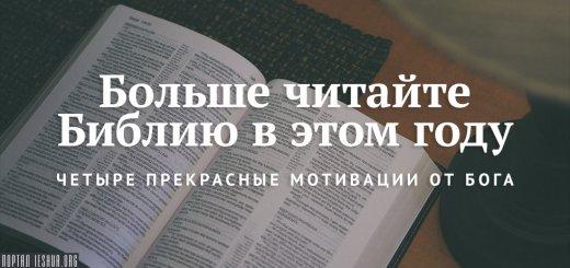 Больше читайте Библию в этом году