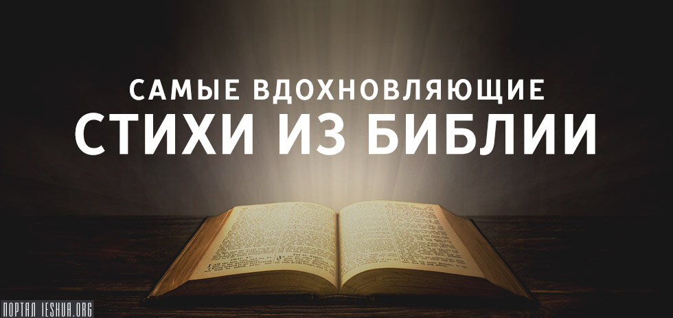 Самые вдохновляющие стихи из Библии