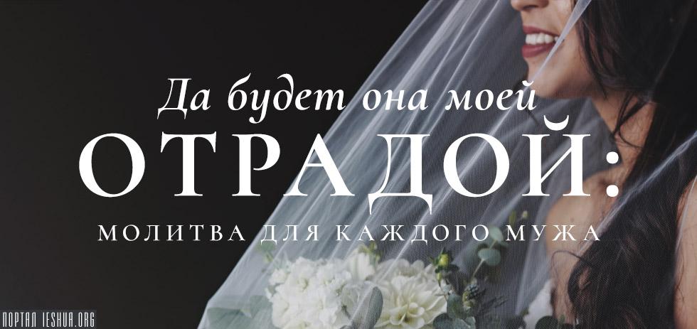 Да будет она моей отрадой: молитва для каждого мужа