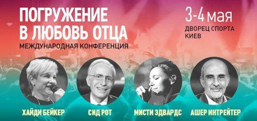Хайди Бейкер, Мисти Эдвардс, Сид Рот на молитвенной конференции в Киеве