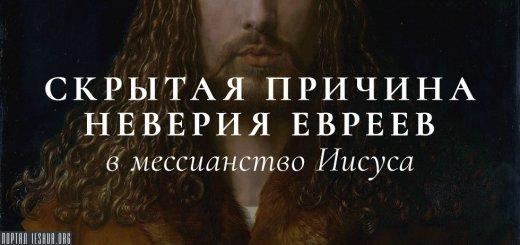 Скрытая причина неверия евреев в мессианство Иисуса