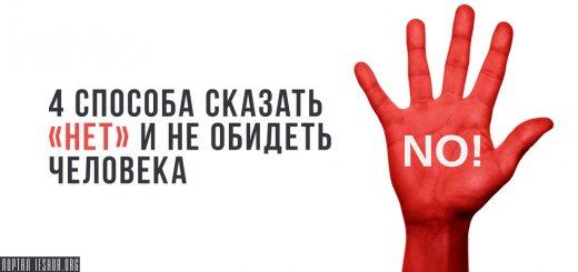 4 способа сказать «нет» и не обидеть человека