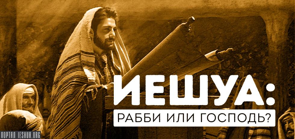 Иешуа: рабби или Господь?