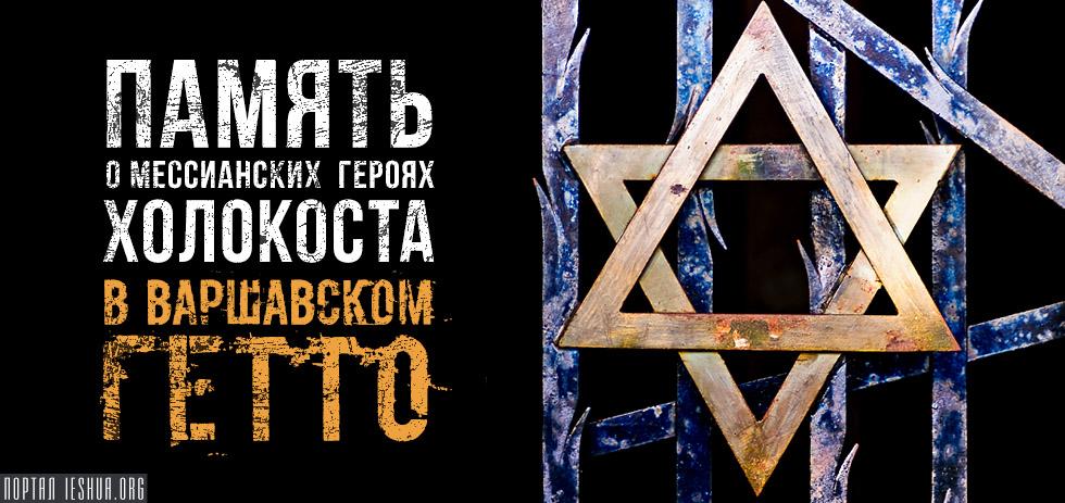 Память о мессианских героях Холокоста в Варшавском гетто