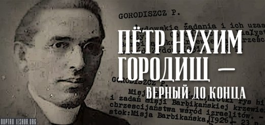 Пётр Нухим Городищ – верный до конца