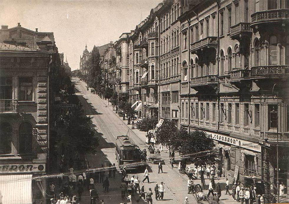 Киев, 1915 г.