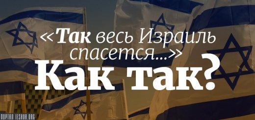 «И так весь Израиль спасётся...» Как так?